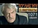 Кулагин и партнёры 1071 серия 22 10 2012