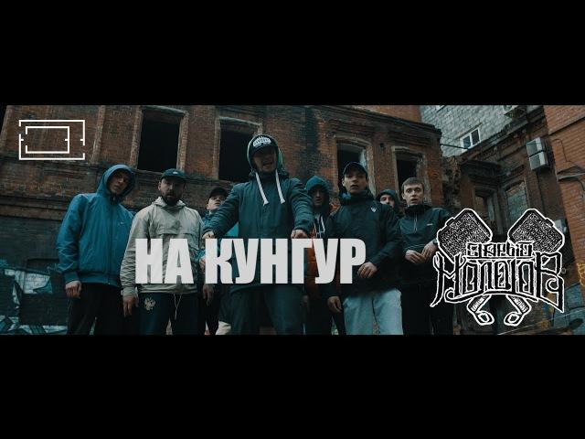 СТАРЫЙ МОЛОТОВ - НА КУНГУР(OLD SMOKER BEAT)