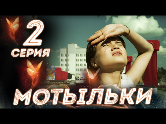 Мотыльки 2 серия