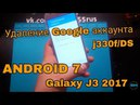Frp samsung j3 2017 Удаление Google аккаунта Samsung J3 2017 FRP Google account samsung J330F