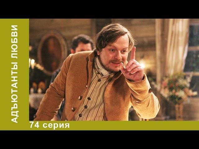 Адъютанты Любви Сериал 74 серия Историческая мелодрама StarMedia