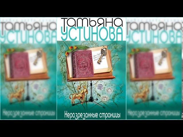 Неразрезанные страницы Татьяна Устинова 1 аудиокнига онлайн