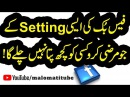 Facebook Friends List kasy chopaty hye on Android Urdu Hindi by MalomatiTube