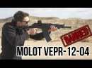 Banned Russian Short Barrel 12 Gauge: Molot VEPR-12-04 Overview