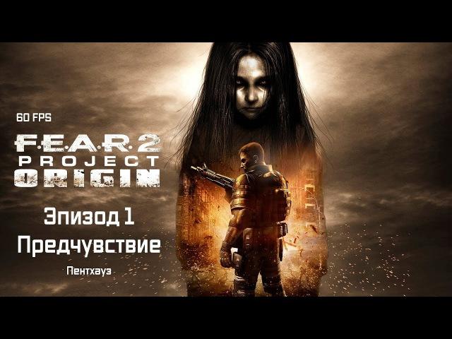 F E A R 2 Project Origin Эпизод 1 Предчувствие Пентхауз