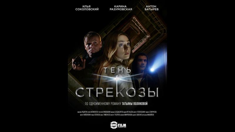 Тень стрекозы 1 2 3 4 серия 2015