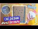 ОФОРМЛЕНИЕ ЕЖЕДНЕВНИКА на ОКТЯБРЬ ♥ / plan with me / личный блокнот / органайзер / Marisha MT