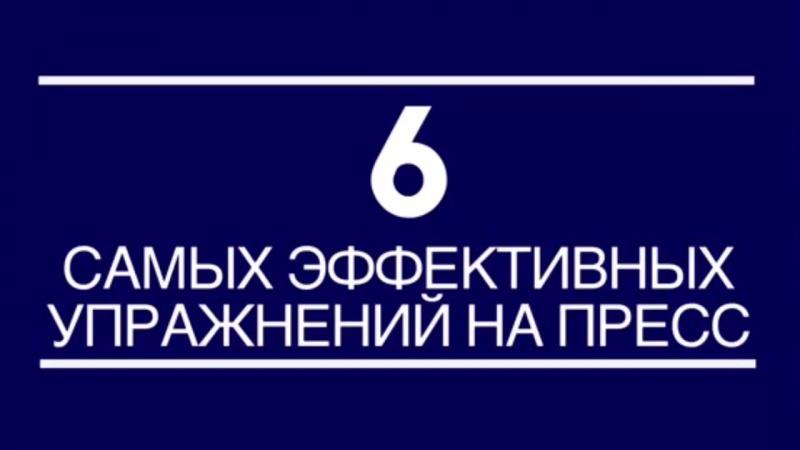 6 САМЫХ ЭФФЕКТИВНЫХ УПРАЖНЕНИЙ НА ПРЕСС В ДОМАШНИХ УСЛОВИЯХ