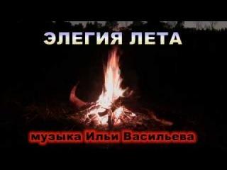 Элегия Лета - Илья Васильев
