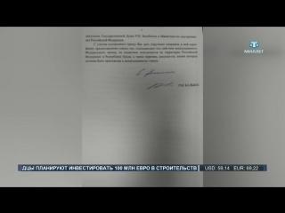В Москве состоялось рабочее совещание Руслана Бальбека с представителями МВД России