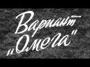 Вариант 'Омега' 1975 Золотая коллекция фильмов СССР