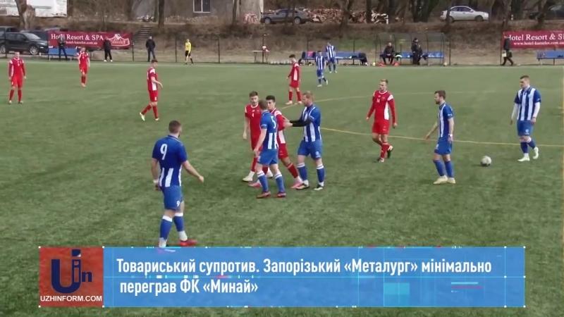 Товариський супротив МФК Металург мінімально переграв ФК Минай