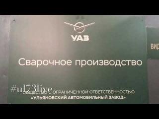 Ульяновский автомобильный завод . Показали как варят Patriot