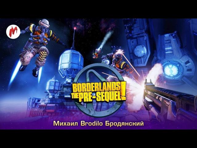 Borderlands: The Pre-Sequel! | Михаил Brodilo Бродянский