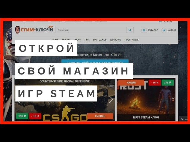 Как сделать интернет магазин игр steam создание сайта как научится