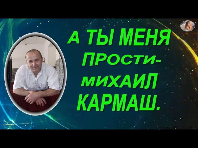 (Новинка октября 2017) А ты меня прости- Михаил Кармаш.