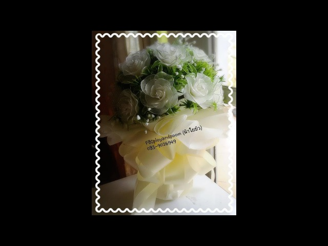 EP 70 How to make stocking/nylon flower (Roses Hand Bouquet) by ployandpoom (ผ้าใยบัว) 2/2