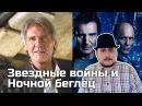 Блогер GConstr заценил! ОВПН Звездные войны и Ночной беглец. От SokoLoff TV