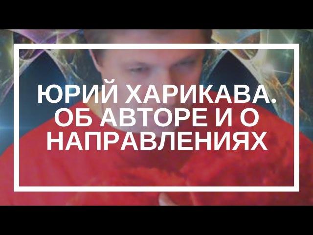 Юрий Харикава Самопрезентация 1 Об авторе и о направлениях