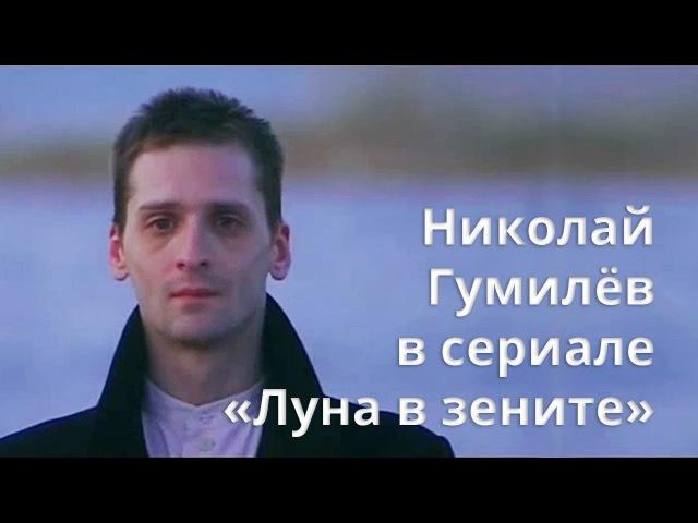 Николай Гумилёв в сериале «Луна в зените»