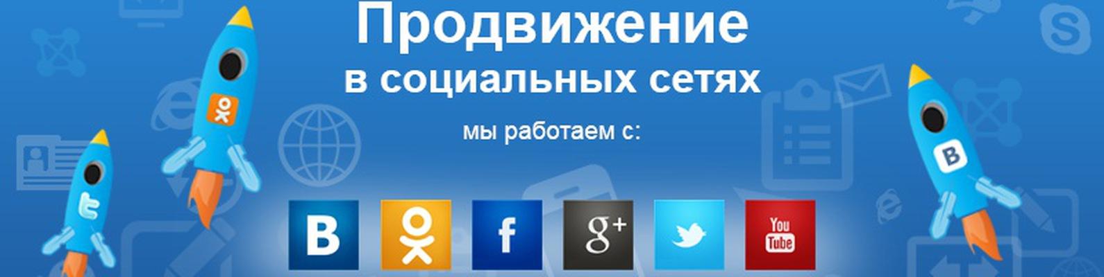 Продвижение сайтов только через соц сети бухтарминская цементная компания сайт