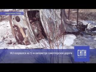 УАЗ взорвался на 13-м километре самотлорской дороги