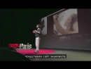 Yann Dall Aglio at TEDx Paris 2012 - Love - You're Doing It Wrong in French with Russian subtitles