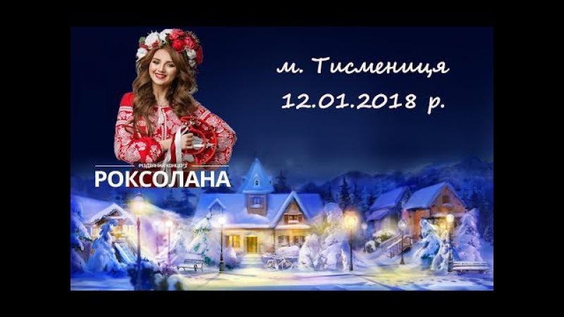 Концерт Роксолани в Тисмениці 12 01 2018
