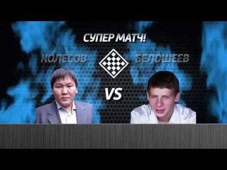 Матч Гаврил Колесов vs Сергей Белошеев (русские шашки), 1 апреля 2018