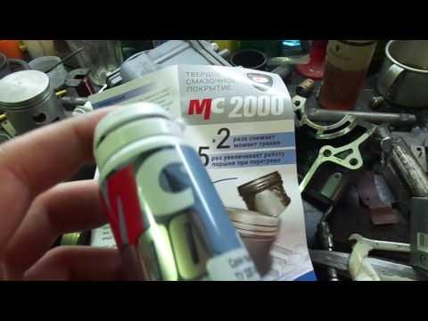 Красим поршни, МС-2000 дисульфид молибдена