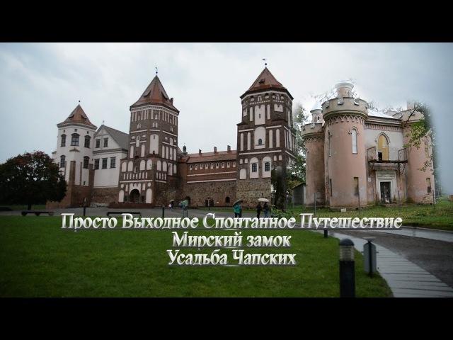 ПВСП Мирский замок, усадьба Чапских