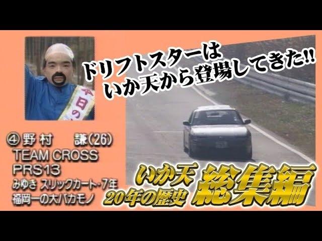 Drift Tengoku VOL 50 いか天20年の歴史総集編 Part 5