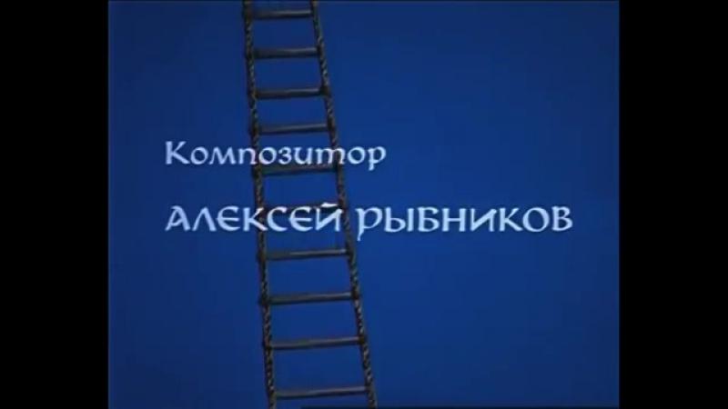 Олег Янковский Мюнхгаузен Oleg Yankovsky Munchausen wclip scscscrp
