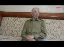 Исаак Флейшер 1921-2016. Интервью с ветераном Великой Отечественной войны