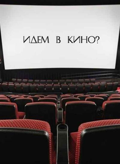 Приглашение в кино картинки