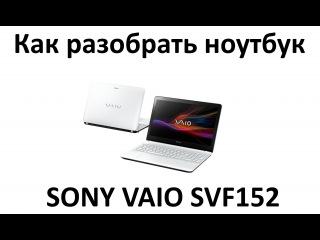 Как разобрать ноутбук Sony VAIO SVF152