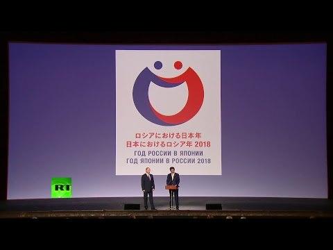 26 05 2018 Владимир Путин и Премьер министр Японии Синдзо Абэ на церемонии открытия перекрёстных годов России и Японии в Большом театре