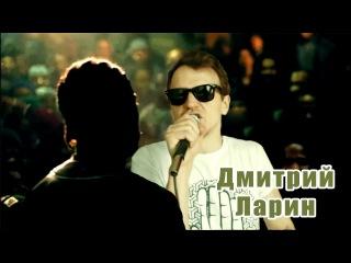 ROYALISEN - Пятнадцатый год (feat. Дмитрий Ларин)