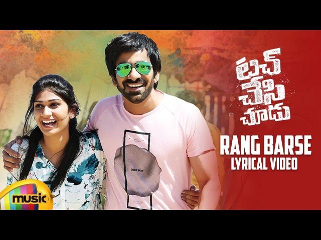 Rang Barse Lyrical Video Touch Chesi Chudu Songs Ravi Teja Raashi Seerat Mango Music