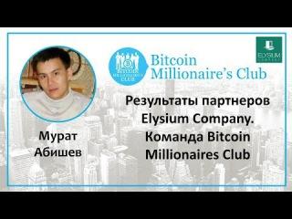 Результаты партнеров Elysium Company. Команда Bitcoin Millionaires Club