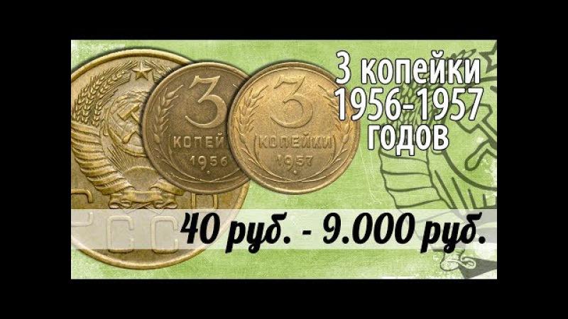 Стоимость редких монет. 3 копейки 1956-1957 годов. Сколько стоят разновидности монет