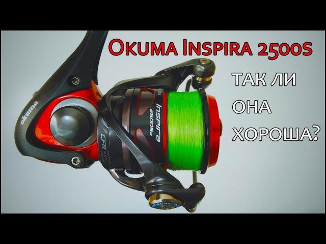 Okuma Inspira 2500s первые впечатления о катушке
