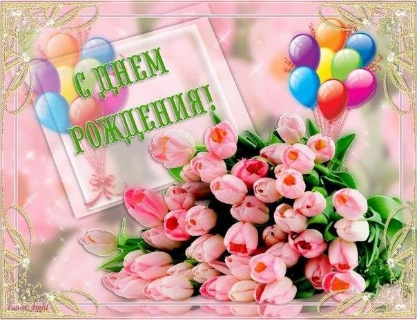 Поздравления с днем рождения дочке анюте