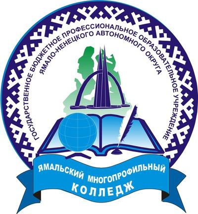 Картинки по запросу Ямальский многопрофильный колледж