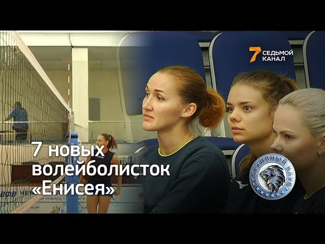 7 новых волейболисток «Енисея»: звезда из Украины и возвращение двукратной чемп ...