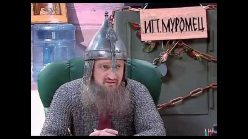 Большая Разница: Илья Муромец - предриниматель