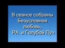 Поглаживание ауры и тройной оздоровительный сеанс с повтором Игорь Ткаченко