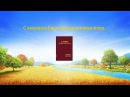 Слово Всемогущего Бога «С явлением Бога наступила новая эпоха»