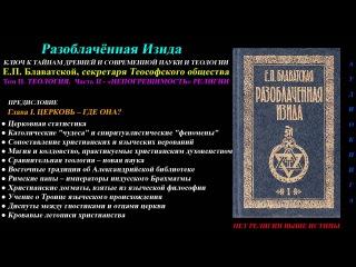 Елена Блаватская - Разоблачённая Изида. Том 2 - Теология, глава 1 из 12 (аудиокнига)