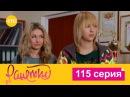 Ранетки 115 серия (3 сезон 15 серия)